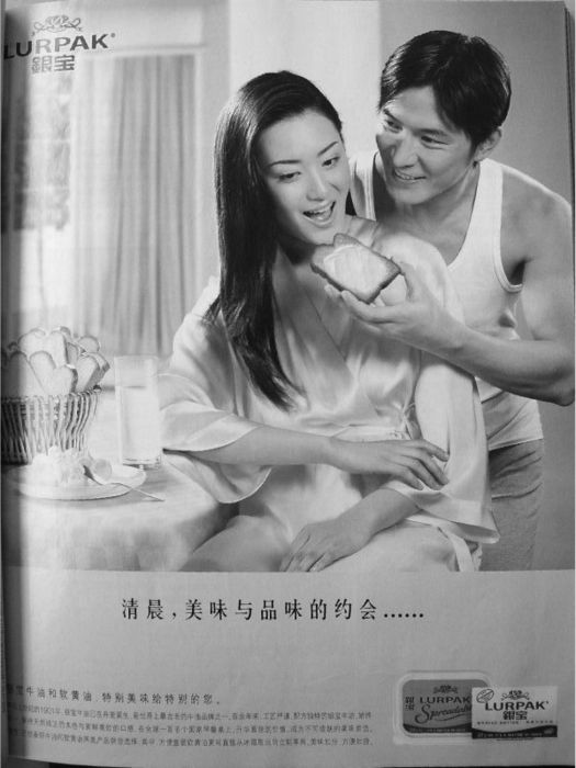Chinese advertisement for Lurpak Butter