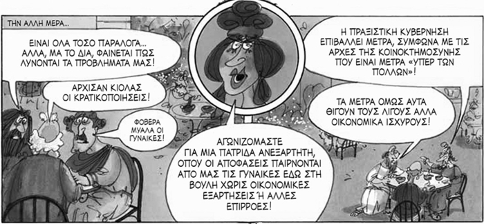Aristophanes in Comic Books: Adaptation as Metaba… – Meta